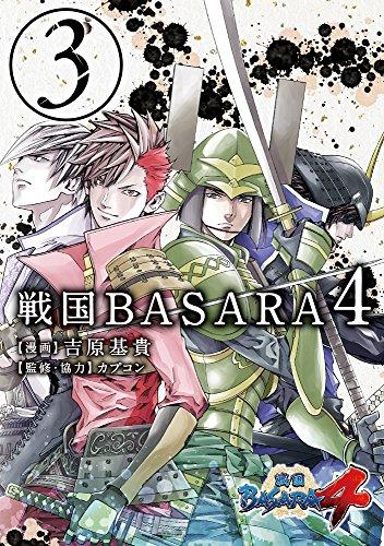 戦国BASARA4 3巻