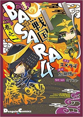 まめ戦国BASARA4 1巻