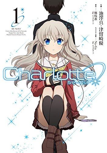 Charlotte 1巻