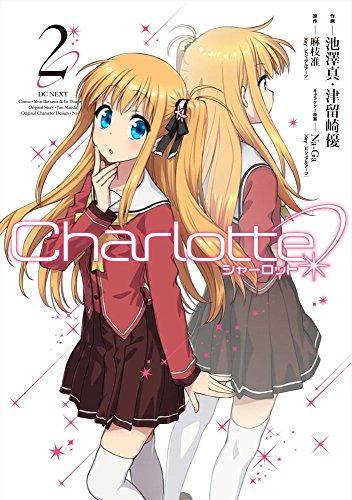 Charlotte 2巻
