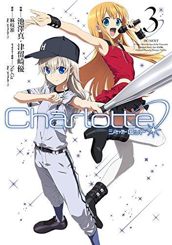 Charlotte 3巻
