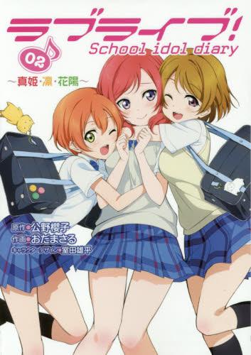 ラブライブ!School idol diary 2巻
