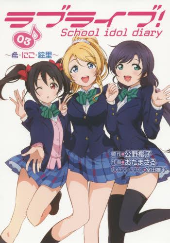 ラブライブ!School idol diary 3巻