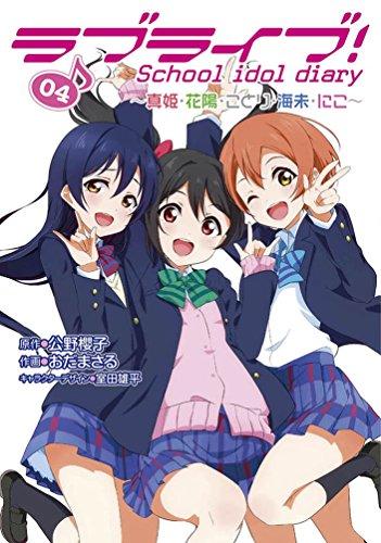ラブライブ!School idol diary 4巻