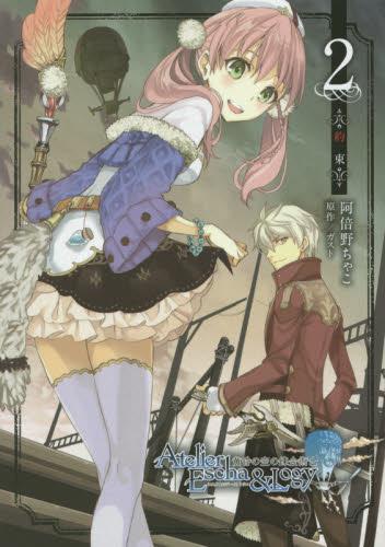 エスカ&ロジーのアトリエ〜黄昏の空の錬金術士〜 2巻
