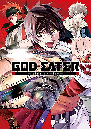 GOD EATER -side by side- 1巻
