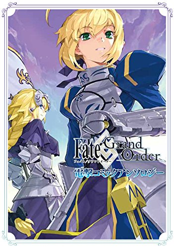 Fate/Grand Order 電撃コミックアンソロジー 1巻