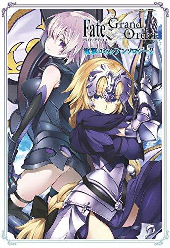 Fate/Grand Order 電撃コミックアンソロジー 2巻