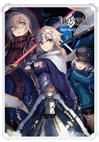 Fate/Grand Order 電撃コミックアンソロジー 8巻