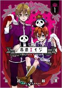 高速エイジ Complete Edition 1巻