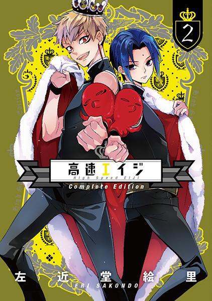 高速エイジ Complete Edition 2巻