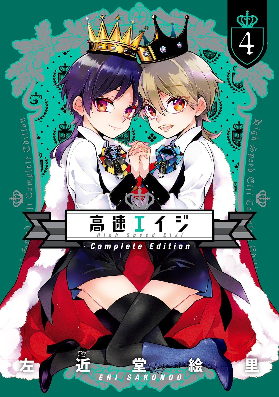 高速エイジ Complete Edition 4巻