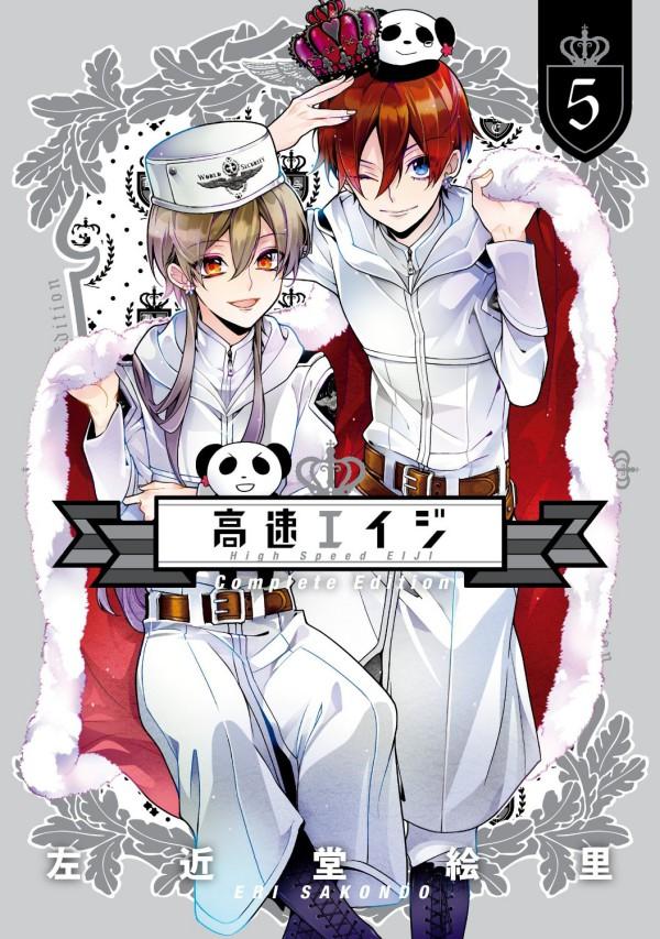 高速エイジ Complete Edition 5巻
