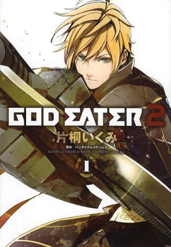 GOD EATER2 1巻