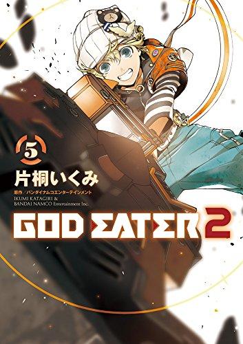 GOD EATER2 5巻