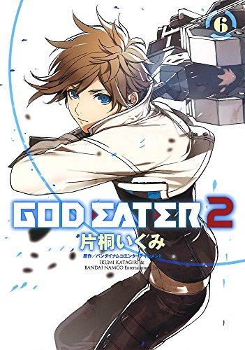 GOD EATER2 6巻