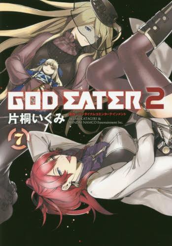 GOD EATER2 7巻