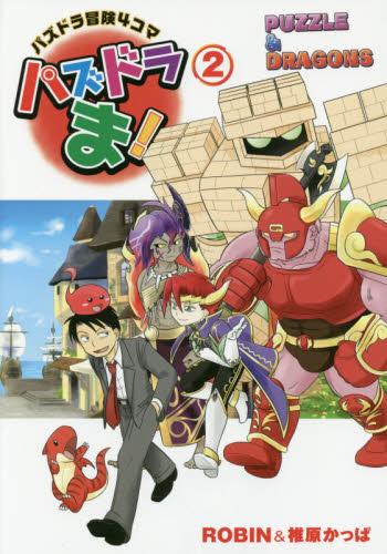 パズドラ冒険4コマ パズドラま! 2巻