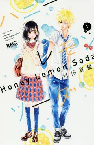 ハニーレモンソーダ 1巻