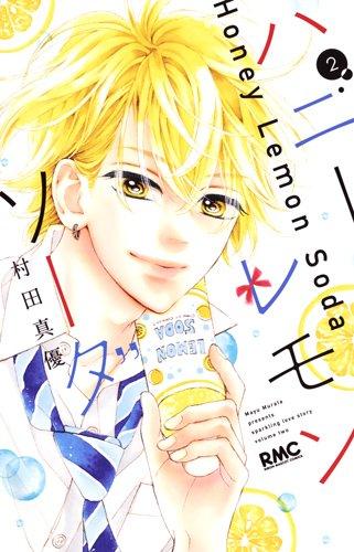 ハニーレモンソーダ 2巻