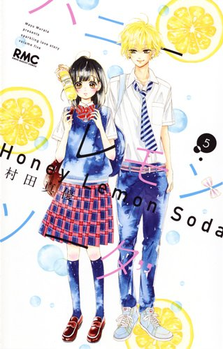 ハニーレモンソーダ 5巻