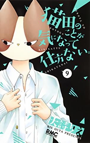 猫田のことが気になって仕方ない。 9巻