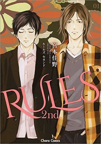 RULES 2nd 1巻