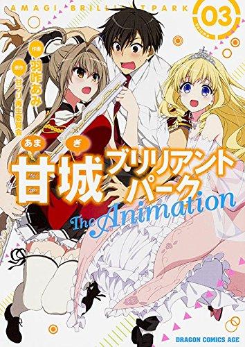 甘城ブリリアントパーク The Animation 3巻