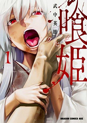 喰姫-クヒメ- 1巻