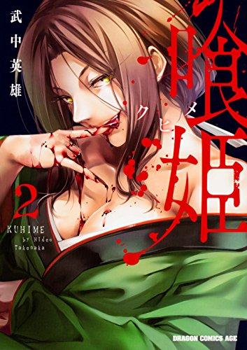 喰姫-クヒメ- 2巻