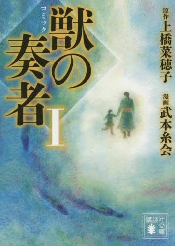 コミック 獣の奏者(そうじゃ) 1巻