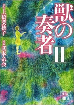 コミック 獣の奏者(そうじゃ) 2巻