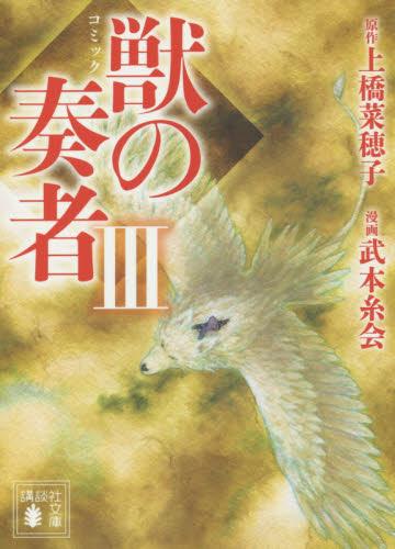 コミック 獣の奏者(そうじゃ) 3巻