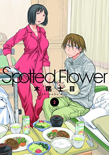 Spotted・Flower 2巻