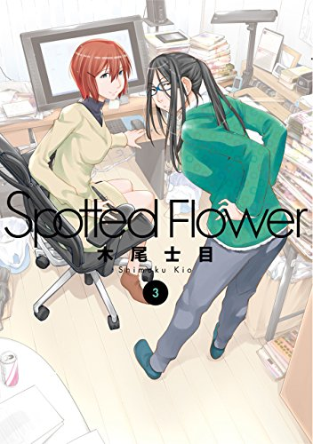 Spotted・Flower 3巻