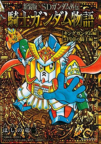 新装版 SDガンダム外伝 騎士ガンダム物語 5巻