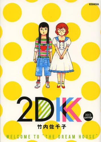 2DK 1巻