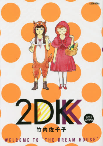 2DK 3巻