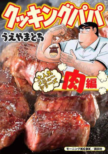 クッキングパパ 大人気メニューシリーズ 2巻