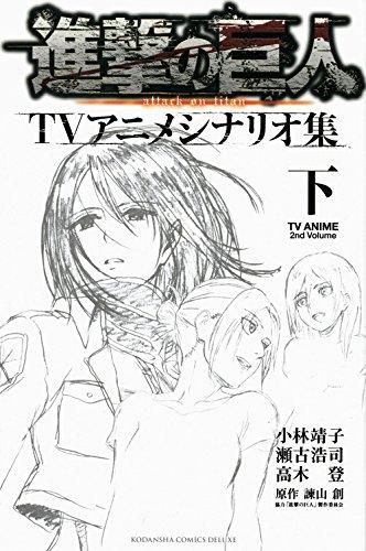 【書籍】進撃の巨人TVアニメシナリオ集 上下セット 2巻
