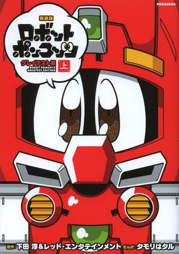 ロボットポンコッツ [新装版] 1巻