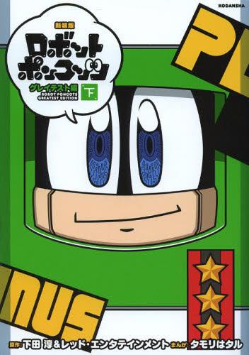 ロボットポンコッツ [新装版] 2巻