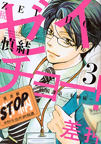 ゼイチョー! 〜納税課第三収納係〜 3巻