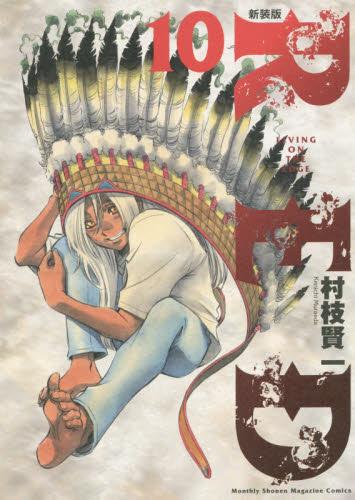新装版 RED 10巻