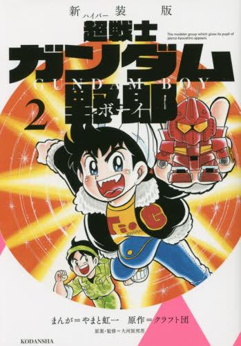 新装版 超戦士ガンダム野郎 2巻
