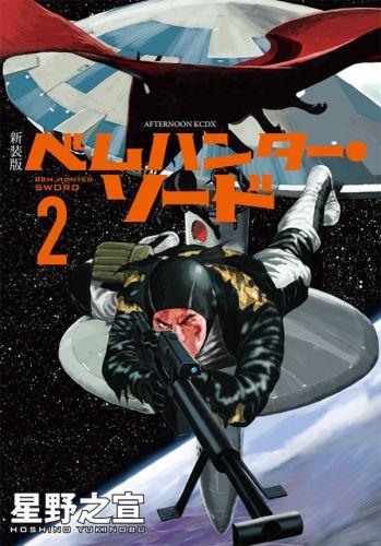 新装版 ベムハンター ソード 2巻