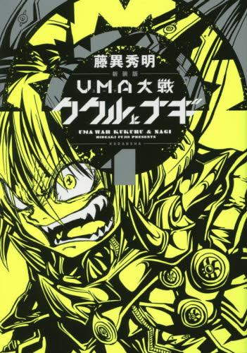 UMA大戦 ククルとナギ [新装版] 1巻