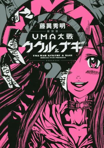 UMA大戦 ククルとナギ [新装版] 2巻