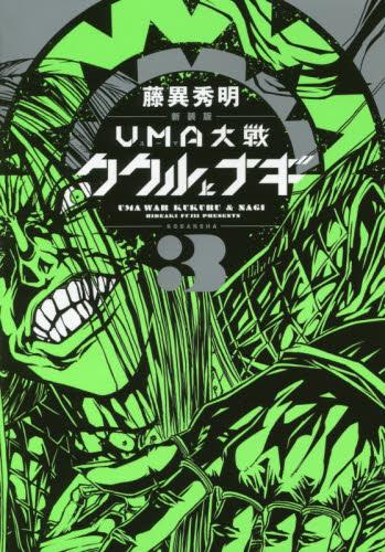 UMA大戦 ククルとナギ [新装版] 3巻