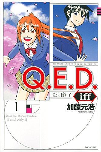 Q.E.D.iff−証明終了− 1巻